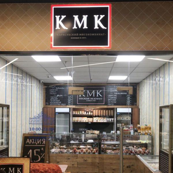 Магазин Олимп вкуса Новосибирск мясокомбинат колбаса сосиски производитель мясной продукции
